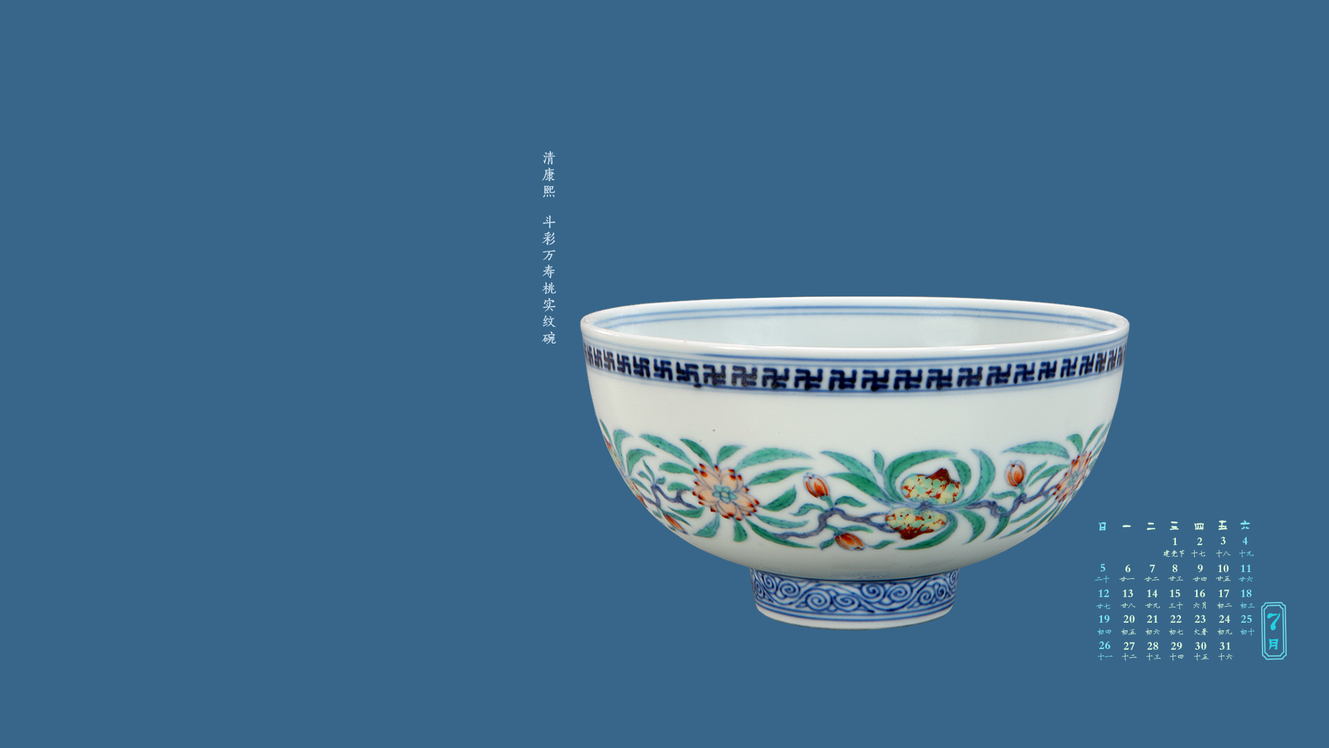 Wallpaper:Doucai Bowl with the Design of Peaches and the Buddhist Auspicious Symbol of Swastika, Kangxi reign (1662-1722), Qing dynasty (1644-1911)