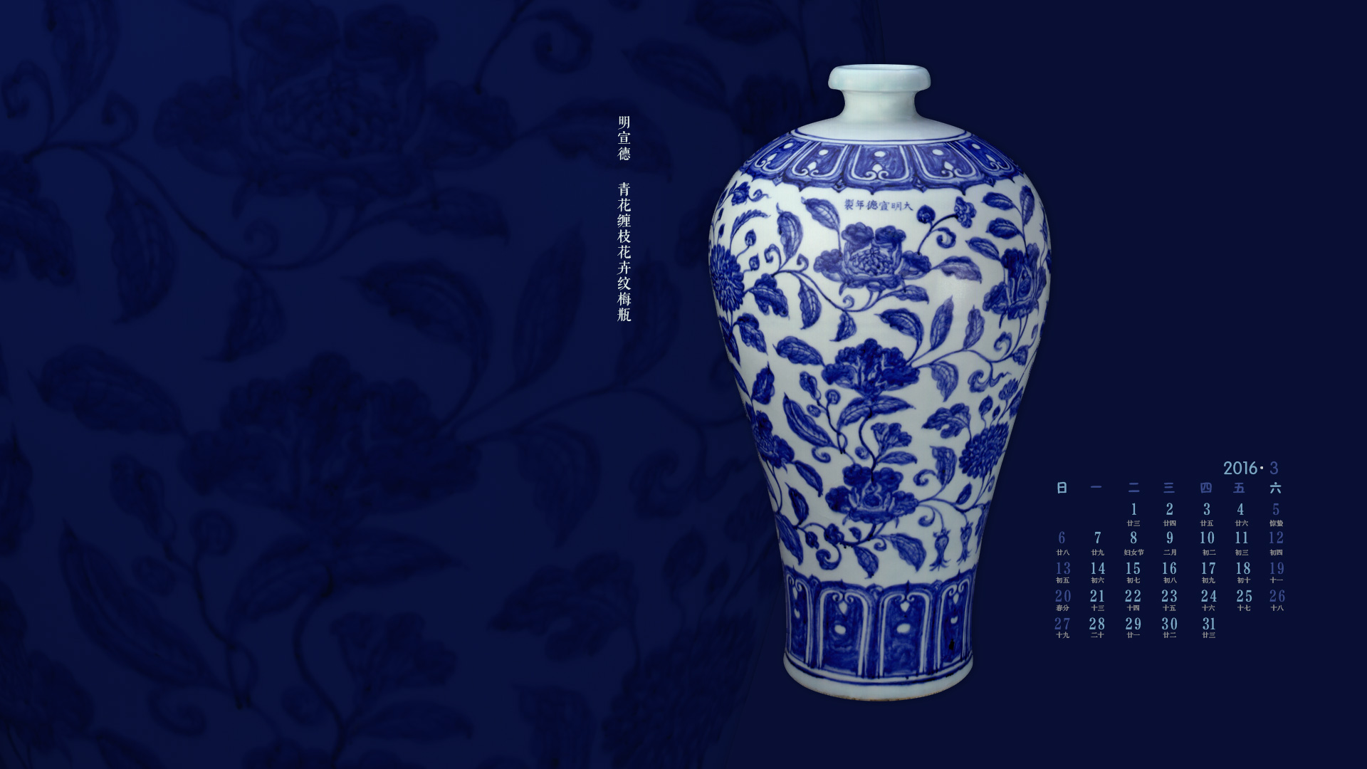 Wallpaper:Blue-and-white Prunus Vase with Interlocking Floral Design, Xuande reign (1426-1435), Ming dynasty